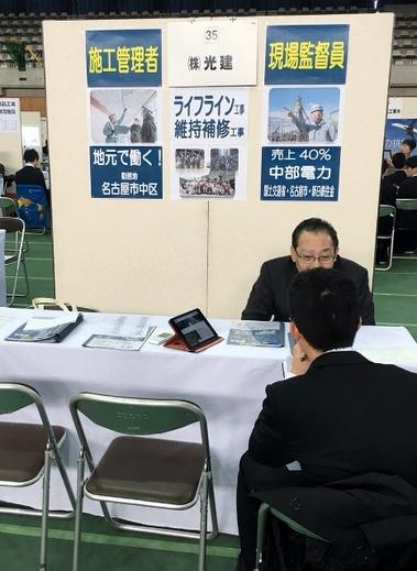 光建NEWS~大学企業説明会に参加しました~
