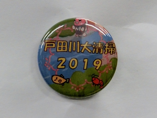 戸田川クリーンキャンペーンに参加しました!