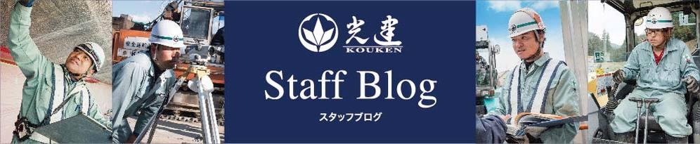 光建スタッフブログ|一般土木工事・各種設備基礎工事・ライフライン建設及び維持工事